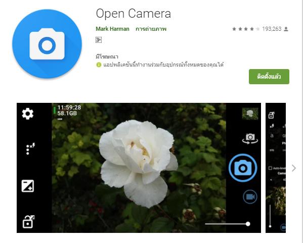 open camera 1