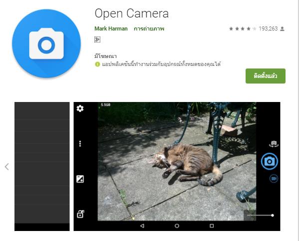 open camera 3