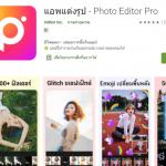 เเนะนำแอพPhoto Editor Pro