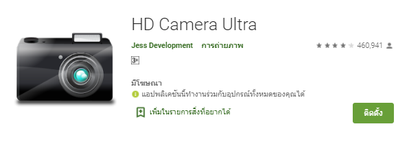 HD Camera Ultraแอปดีๆ
