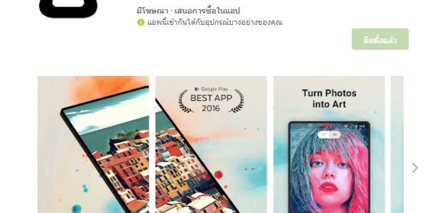 ภาพapplication Prisma