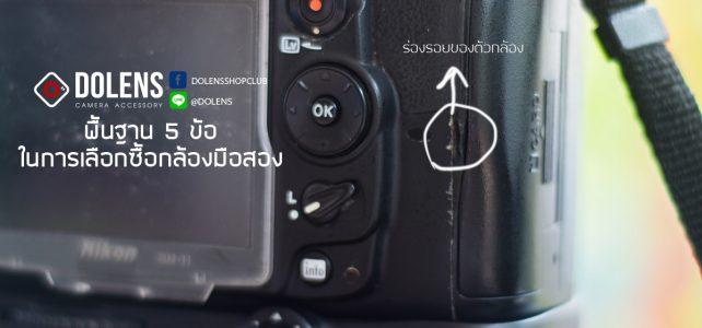 ก่อนซื้อกล้องมือสองต้องดูอะไรบ้าง