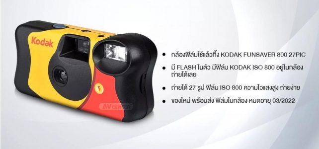 Kodak น่าใช่