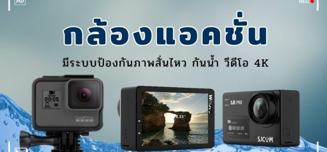 Action Camera-น่าใช้