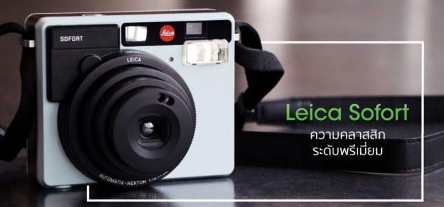 """แนะนำ Leica รุ่น """"Sofort"""" น่าใช้"""