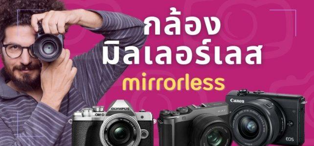 กล้องถ่ายรูป Mirrorless-รวม